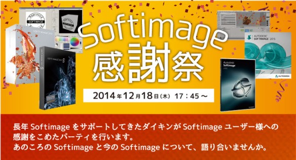 daikan_softimage_event
